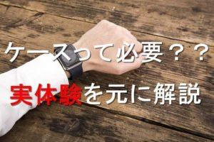 Apple Watchにケース(カバー)は必要?【3つのタイプそれぞれの使い心地を解説】