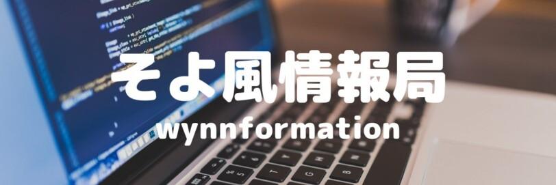 そよ風情報局 -wynnformation-