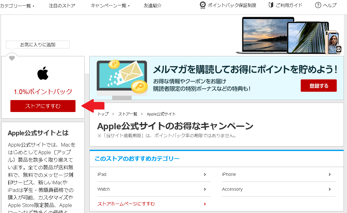 go_to_apple_store