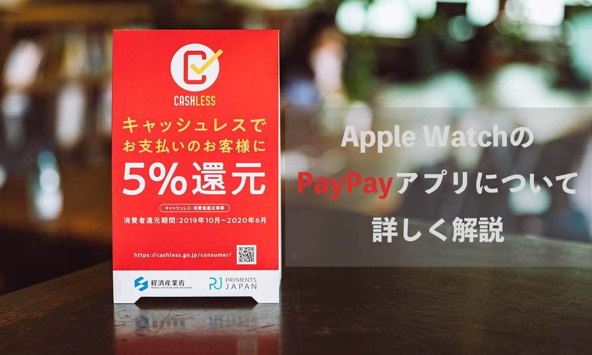 Apple WathのPayPayアプリについて解説