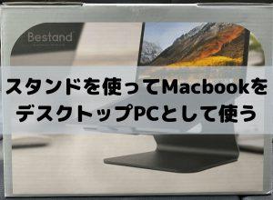 MacBook用スタンドを使うことでデスクトップPCのように使う【作業効率アップ】