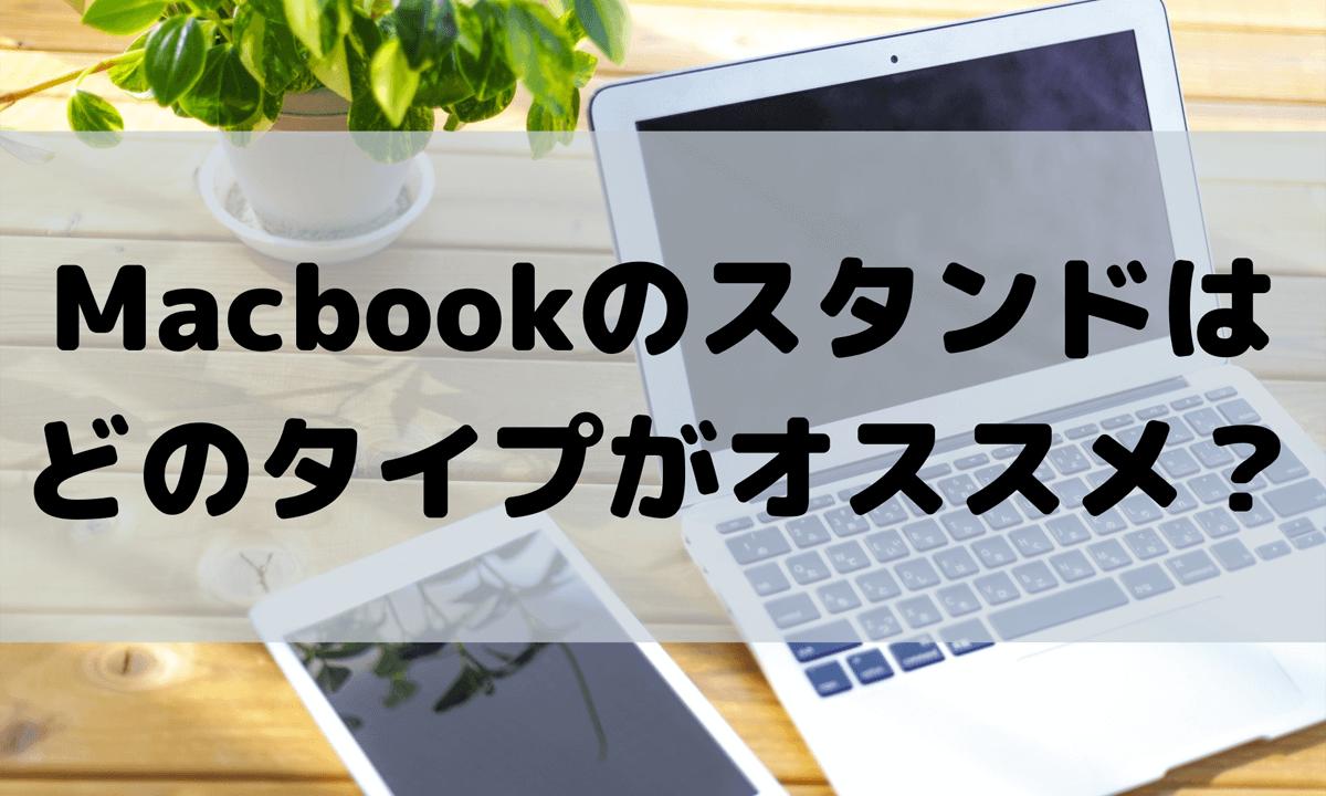 Macbookのスタンドはどのタイプがオススメ?