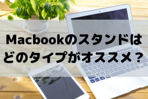 MacBookのスタンドはどのタイプがおすすめ?【選ぶコツを解説】