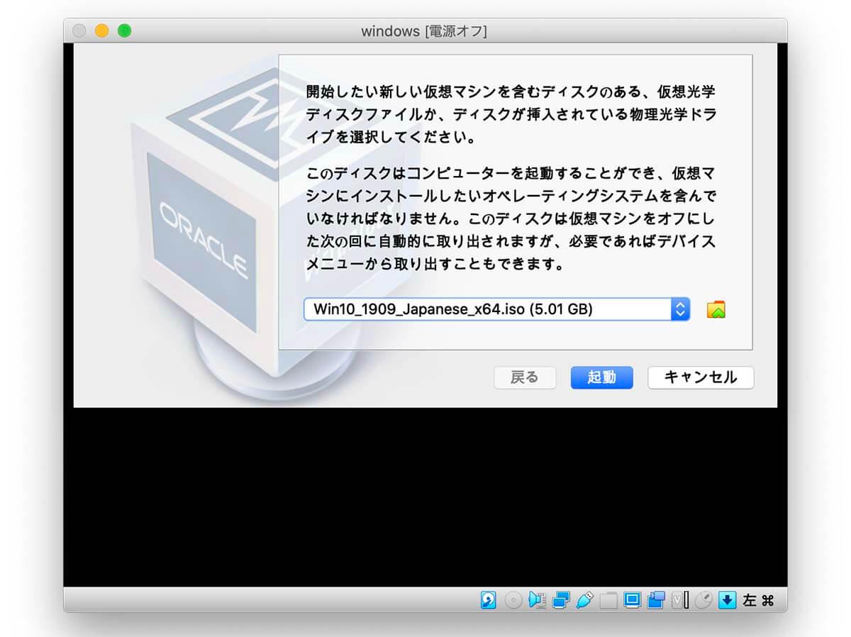 イメージファイルの選択