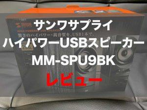 【レビュー】MM-SPU9BKを使ってみた感想【サンワサプライ ハイパワーUSBスピーカー】