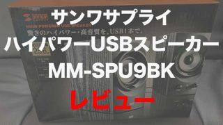 サンワサプライ ハイパワーUSBスピーカー MM-SPU9BKを使ってみた感想