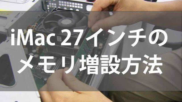 iMac 27インチ(2019)のメモリ増設方法【誰でも簡単!】