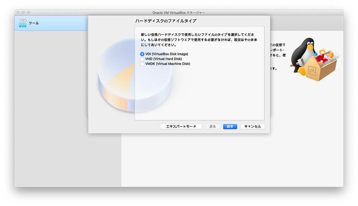 仮想ハードディスクのタイプ選択