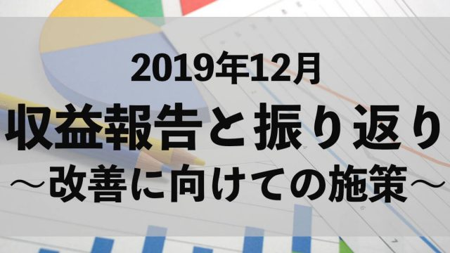【2019年12月の収益報告】ブログ改善に向けての施策