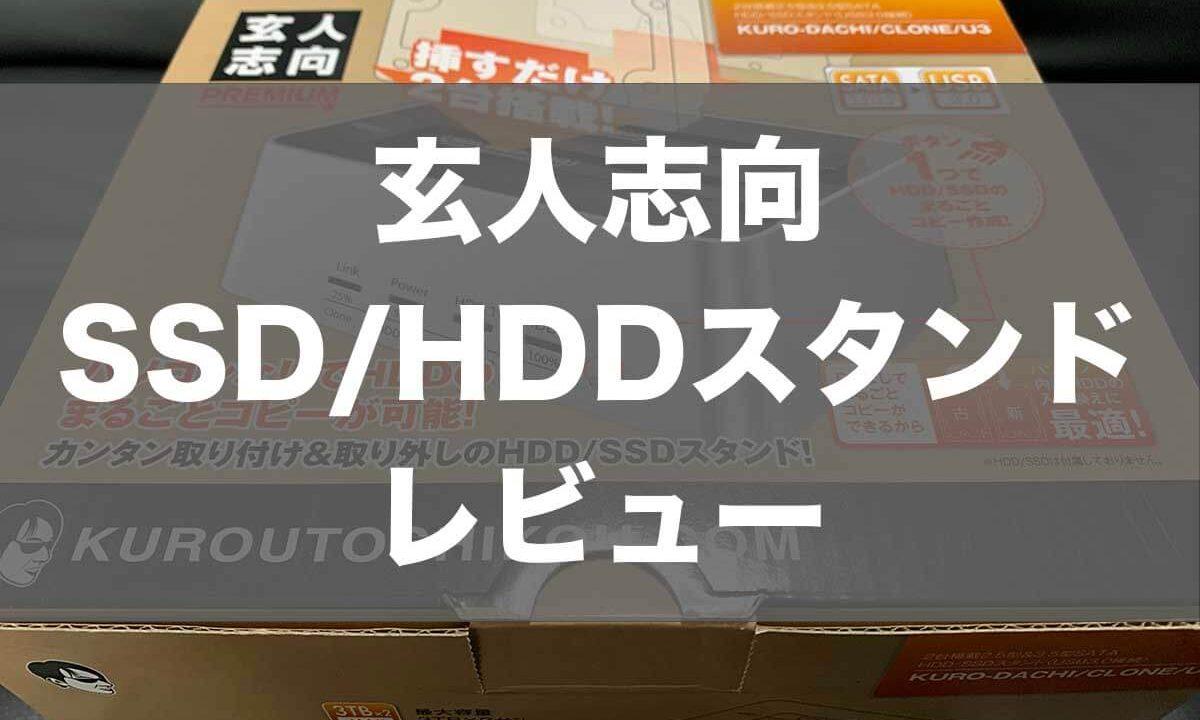 玄人志向 SSD/HDDスタンドをiMacで使ってみた感想