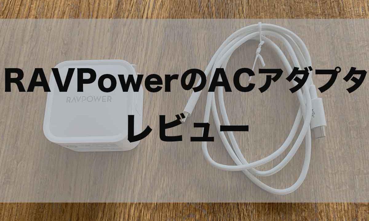 Macbook Pro純正ACアダプタの代わりになる急速充電器【レビュー】