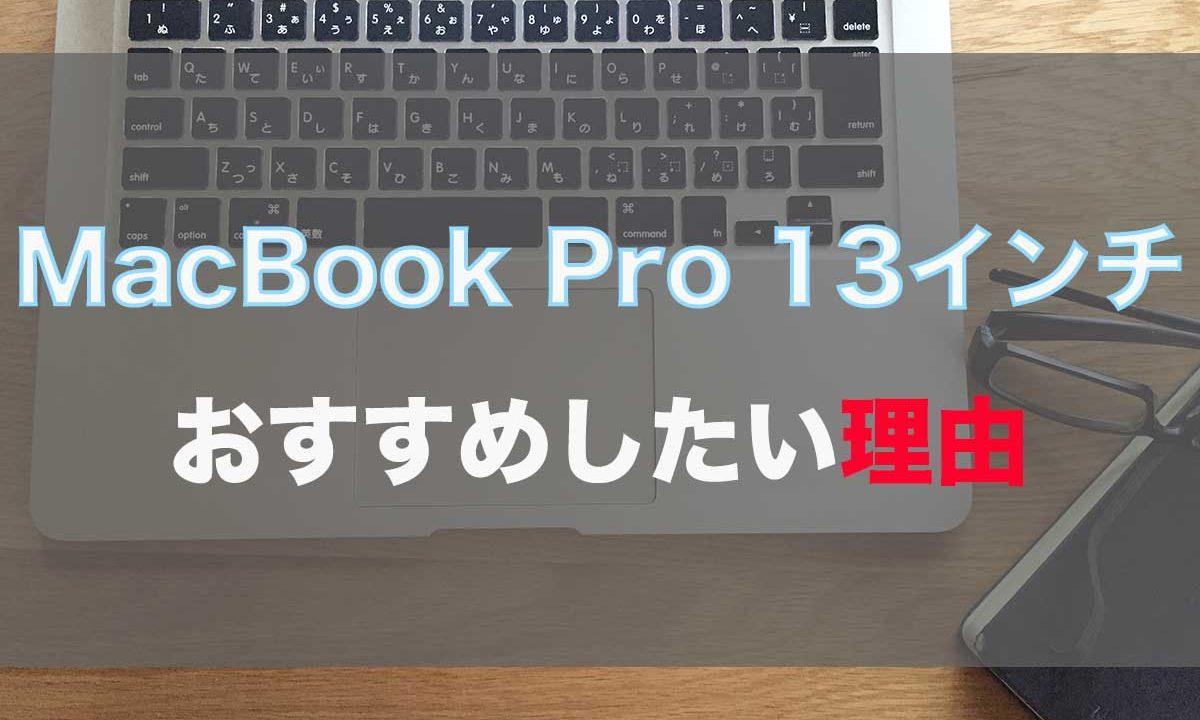 MacBook Pro 13インチをおすすめしたい理由