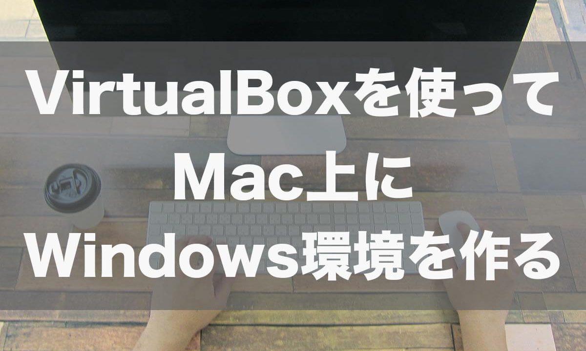 VirtualBoxを使って無料でMac上にWindows10環境を構築する