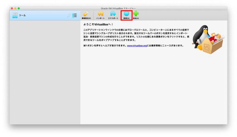 VirtualBoxで仮想マシンの新規作成