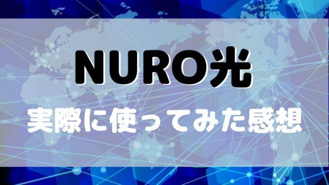 【徹底解説】NURO光にデメリットはある?実際に使ってみた感想【レビュー】