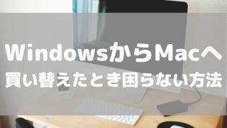 メインPCをWindowsからMacに買い替えたとき困らないための方法