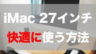 iMac27インチを快適に使う方法
