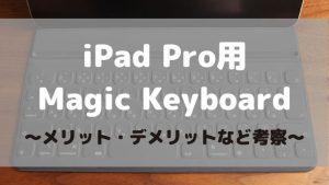 iPad Pro用のカバー型Magic Keyboardが発表!!メリット・デメリットなどを考察
