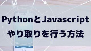 Ajaxを使ってPythonとJavascriptでやり取りを行う方法