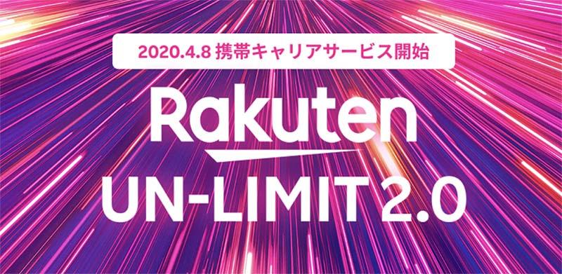Rakuten UN-LIMITの料金とキャンペーンについて