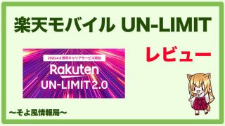 楽天モバイルのRakuten UN-LIMITレビュー【格安SIMから乗換え推奨】