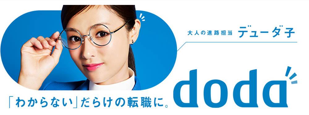 DODAのサービス内容とは?