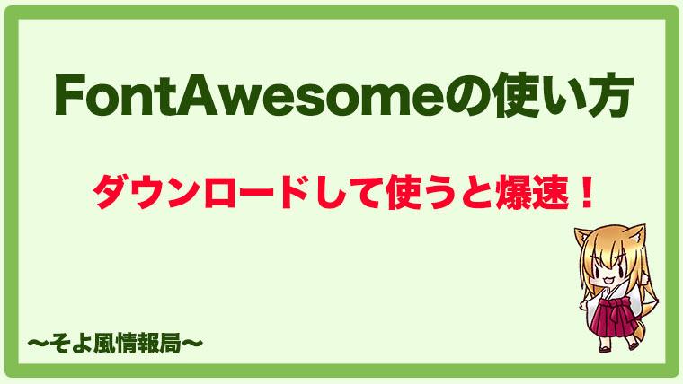Font Awesomeの使い方【ダウンロードしてWordPressを爆速に】