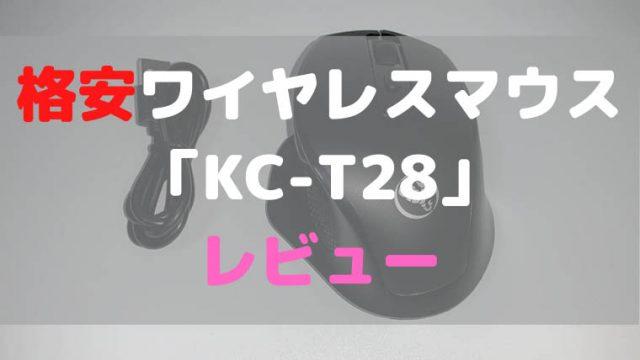 【格安】Amazonの充電式ワイヤレスマウス「KC-T28」レビュー【コスパ最強】