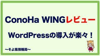 【ConoHa WING】WordPressの導入が簡単すぎた!【独自ドメインが無料】