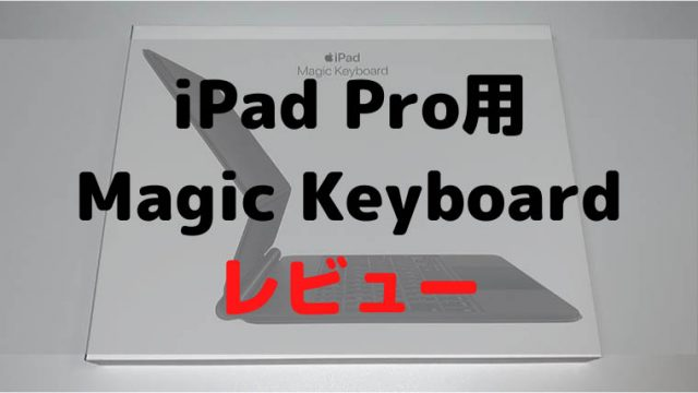 iPad Pro用のカバー型Magic Keyboardがついに届いたのでレビュー