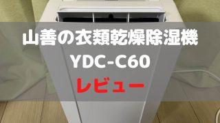 【驚きの除湿力】山善の衣類乾燥除湿機YDC-C60をレビュー【梅雨におすすめ】