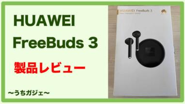 【HUAWEI FreeBuds 3レビュー】iPhoneでも使えるオープン型ノイズキャンセルイヤホン