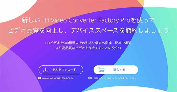 WonderFox HD Video Converter Factory Proを使ってできること