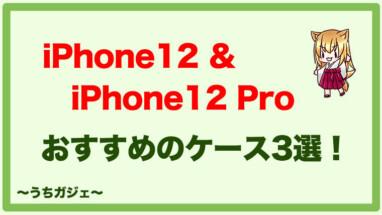 【iPhone 12 & iPhone 12 Pro】おすすめのケース3つを紹介!
