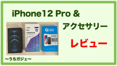 【iPhone 12 Pro】iPhone XRから買い替えた感想【比較レビュー】