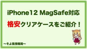 【iPhone 12】MagSafeを使いたい人必見!格安クリアケースをご紹介