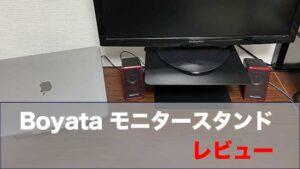 【Boyata モニタースタンドレビュー】予想を上回る快適な作業環境へと変身!【肩こり対策にも】