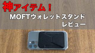 【MOFTのMagSafe対応スタンド】多様な使い方ができる神製品【iPhone12シリーズ用】