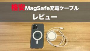【iPhone12】格安のMagSafe充電ケーブルが予想以上によかった件【レビュー】
