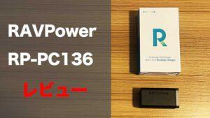 【RAVPower RP-PC136レビュー】高速充電対応の4ポート充電器【デスクに1台】