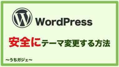 【WordPress】安全にテーマ変更をする手順【リスクなし】