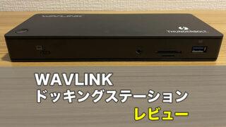 【WAVLINKドッキングステーション】自宅でMacBookを使うときの必需品!コスパ最強ドックをレビュー