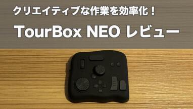 【TourBox NEOレビュー】Photoshopの作業効率が3倍になるコントローラー