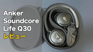 【Anker Soundcore Life Q30レビュー】コスパ最強のノイキャンヘッドホン