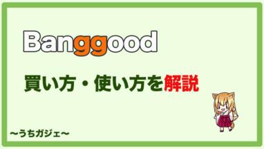 Banggoodで商品を実際に購入してみた感想【使い方・買い方を解説】