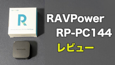 【RAVPower RP-PC144レビュー】外出時にはこれ1台!コンパクトな充電器