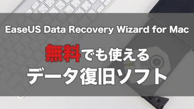 【無料で使えるデータ復旧ソフト】EaseUS Data Recovery Wizard for Macのレビュー
