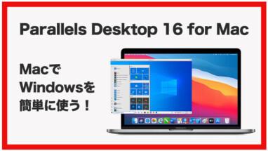 【Parallels Desktop 16 for Mac】Windows環境が超簡単に構築できる!