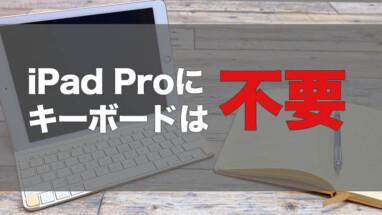 iPad Proにキーボードはいらない!理由を解説【2年半使い続けた結論】