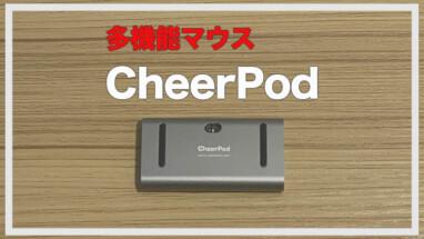 【CheerPodレビュー】空中でも操作可能な多機能Bluetoothマウス